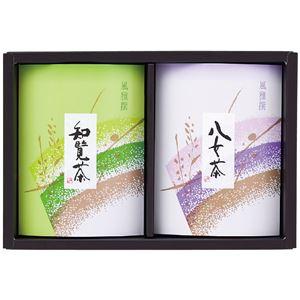 (まとめ) 九州銘茶詰合せ YT-20 【×2セット】 - 拡大画像