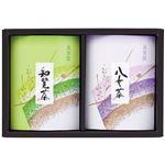 (まとめ) 九州銘茶詰合せ YT-20 【×2セット】