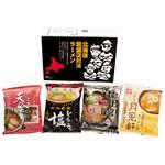 (まとめ) 北海道繁盛店対決ラーメン 4食 HTR-10 【×5セット】