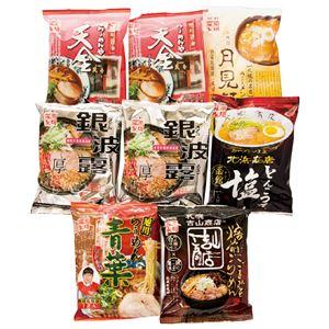 (まとめ) 北海道繁盛店対決ラーメン 8食 HTR-20 【×2セット】 - 拡大画像