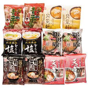 北海道繁盛店対決ラーメン 12食 HTR-30 - 拡大画像