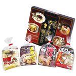 (まとめ) 九州ラーメン味めぐり 4食 KK-10 【×5セット】