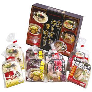 (まとめ) 九州ラーメン味めぐり 8食 KK-20 【×2セット】 - 拡大画像