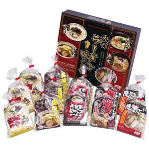 九州ラーメン味めぐり 12食 KK-30 - 拡大画像