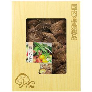 (まとめ) 国内産椎茸セット No.15 【×5セット】 - 拡大画像