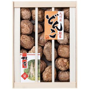 九州産原木どんこ椎茸 KKD-50 - 拡大画像