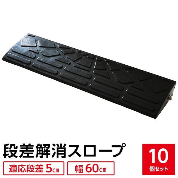 【10個セット】段差スロープ/段差プレート 【幅60cm 高さ5cm用】 ゴム製 衝撃吸収
