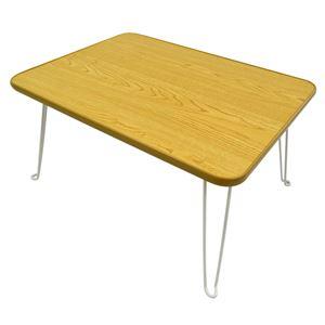 折りたたみ スクエアテーブル (角型 長方形) 60.5×45.5cm ナチュラル 【完成品】 - 拡大画像