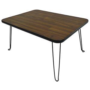 折りたたみ スクエアテーブル (角型 長方形) 60.5×45.5cm ブラウン 【完成品】