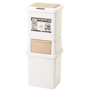 二段分別 ダストボックス/ゴミ箱 【ファイン 39L】 日本製 ワンプッシュ 簡単組立 組立品 『サンコープラスチック』
