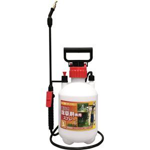 蓄圧式噴霧器 ハイパー 3L 除草剤専用 H-3005 - 拡大画像