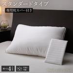 ホテルスタイル ピロー ふんわりタッチ 【スタンダード】 専用枕カバー付 枕