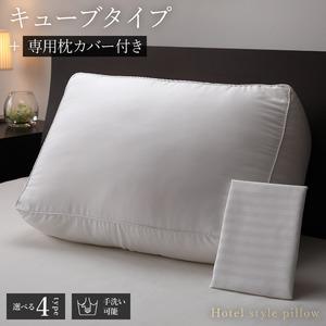 ホテルスタイル ピロー/枕 【キューブ 専用枕カバー付き】 約幅60×奥行40×高さ20cm 洗える 〔ベッドルーム 寝室〕 - 拡大画像