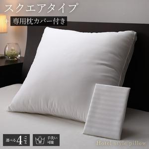 ホテルスタイル ピロー/枕 【スクエア 専用枕カバー付き】 約幅60×奥行60×高さ4cm 洗える 〔ベッドルーム 寝室〕 - 拡大画像