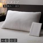 ホテルスタイル ピロー ふんわりタッチ 【ワイド】 専用枕カバー付 枕