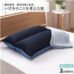 いびきのことを考えたまくら 【ニット生地枕カバー付き(無地・ブルー)】 睡眠環境・寝具指導士監修