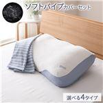 4段階高さ調節 枕/ピロー 【パイプタイプ ボーダー柄・ブルー】 のびのび枕カバー付き 〔ベッドルーム 寝室〕