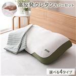 高さを調節できるまくら  高反発タイプ 【のびのび枕カバー付き(ボーダー柄・グリーン)】 4段階高さ調節可能