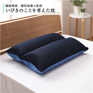 いびきのことを考えた まくら/枕 【約幅60cm】 高さ調整可 洗える 通気性 睡眠環境・寝具指導士監修 - 拡大画像
