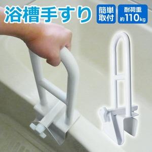 SunRuck 浴槽手すり SR-BC008