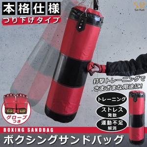 SunRuck ボクシング サンドバッグ 吊り用チェーン 取付金具付き SR-FTB01