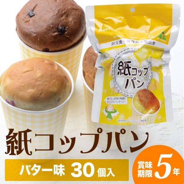 5年保存 防災食 非常食 備蓄 紙コップパン