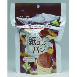 5年保存 非常食/保存食 【紙コップパン チョコレート 1ケース 30個入】 日本製 コンパクト収納 賞味期限通知サービス付き - 拡大画像