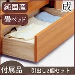 【本体別売】「成」 畳ベッド用引出し2個セット 【日本製】