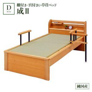 純国産 棚付き・宮付き畳ベッド ダブル 「成2」 (ヘッドシェルフ×1個付き) い草たたみ 天然木【日本製】 - 拡大画像