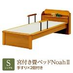 純国産 棚付き・宮付き畳ベッド シングル 「Noah2」 色:ライト (手すり×2個付き) い草たたみ 天然木【日本製】