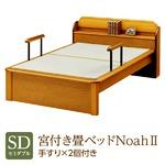 純国産 棚付き・宮付き畳ベッド セミダブル 「Noah2」 色:ライト (手すり×2個付き) い草たたみ 天然木【日本製】