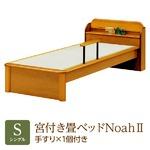純国産 棚付き・宮付き畳ベッド シングル 「Noah2」 色:ライト (手すり×1個付き) い草たたみ 天然木【日本製】