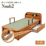 【本体別売】Noah2 畳ベッド用引出し2個セット 色:ライト 【日本製】