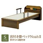 純国産 棚付き・宮付き畳ベッド シングル 「Noah2」 色:ブラウン (手すり×2本付き) い草たたみ 天然木【日本製】