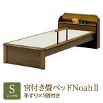 純国産 棚付き・宮付き畳ベッド シングル 「Noah2」 色:ブラウン (手すり×1本付き) い草たたみ 天然木【日本製】
