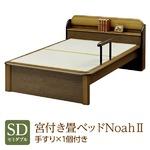 純国産 棚付き・宮付き畳ベッド セミダブル 「Noah2」 色:ブラウン (手すり×1本付き) い草たたみ 天然木【日本製】