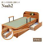 【本体別売】Noah2 畳ベッド用引出し2個セット 色:ブラウン 【日本製】