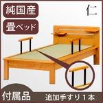 【本体別売】「仁」 畳ベッド用追加手すり1本  【日本製】