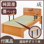 【本体別売】「成」 畳ベッド用追加 手すり1本  【日本製】