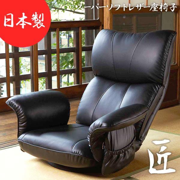 肌触りの良い「スーパーソフトレザー座椅子 【匠】 リクライニング/ハイバック/360度回転 肘掛け 日本製 ブラウン 【完成品】」
