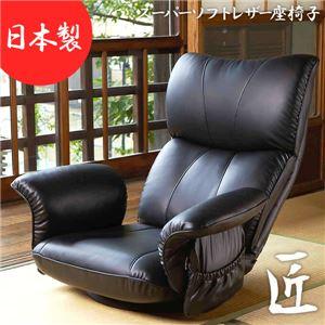 スーパーソフトレザー座椅子 【匠】 リクライニング/ハイバック/360度回転 肘掛け 日本製 ワインレッド(赤) 【完成品】