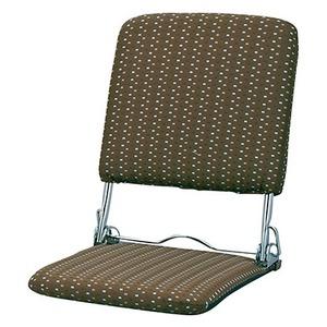 折りたたみ座椅子 3段リクライニング 日本製 ブラウン 【完成品】