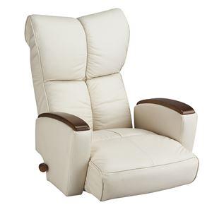 肘掛け付き本革座椅子 【風雅】 13段リクライニング/座面360度回転/ハイバック 日本製 アイボリー 【完成品】