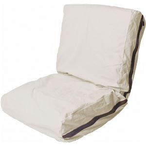 帆布ソファ(リクライニングチェア/フロアチェア) 低反発 座面高17cm 『HANPU』 洗えるカバー アイボリー - 拡大画像