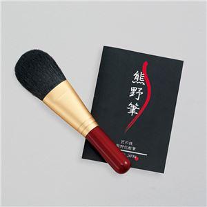 熊野化粧筆 【フェイスブラシ】 日本製 KFi-40R