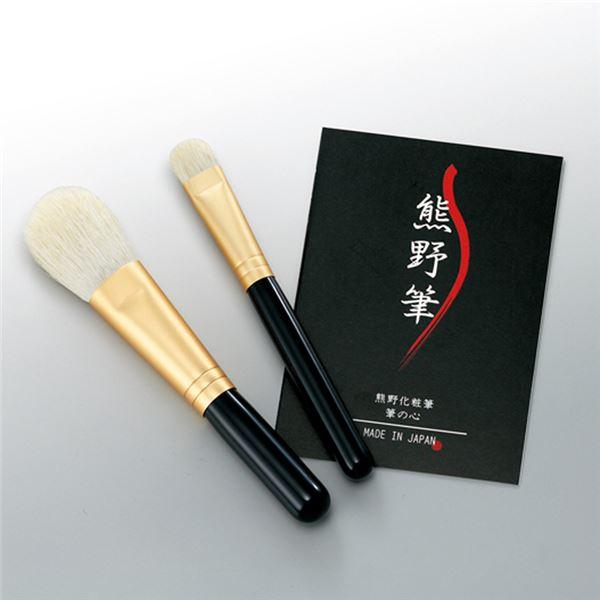 熊野化粧筆セット(メイクブラシ) 筆の心 【チークブラシ/アイシャドウブラシ】 KFi-50K