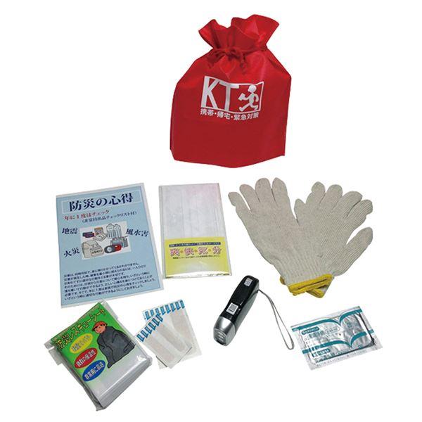 KT携帯用防災支援8点セット KT-1000A
