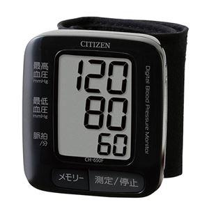 【CITIZEN シチズン】 電子血圧計/健康器具 【ブラック】 大型画面 簡単操作 ハードカフ採用 - 拡大画像