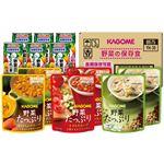 KAGOME 野菜の保存食セット 234-01G