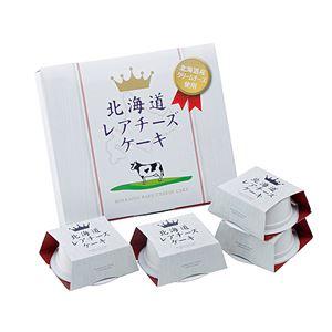 北海道レアチーズケーキ/ギフトセット 【4個入り】 化粧箱入り 日本製 〔お中元 お歳暮 内祝い〕